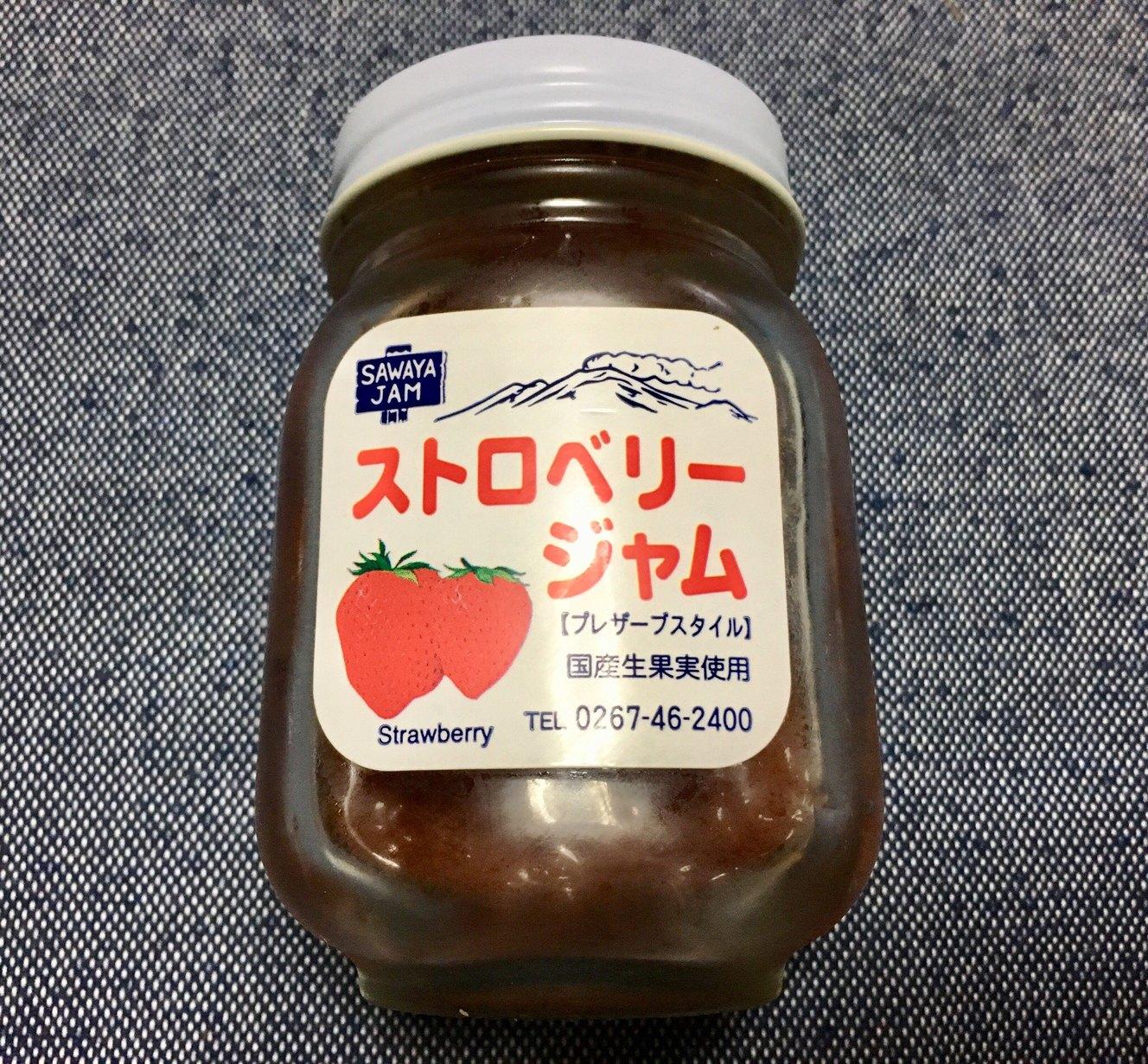 沢屋 軽井沢バイバス店 name=