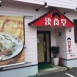 湊食堂 -