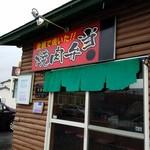 キズナ亭 - 網焼き焼肉弁当のお店「キズナ亭」さんの看板