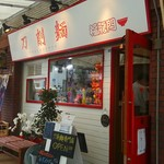 刀削麺 福龍門 -