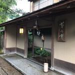 Kikunoi Honten - 菊乃井本店の玄関