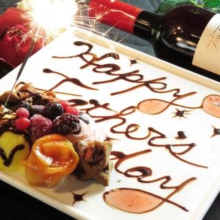 記念日・誕生日など特別なお食事の会に無料でご用意いたします。