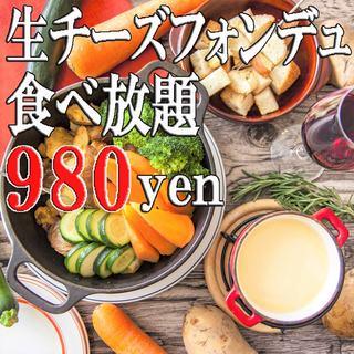生チーズフォンデュ食べ放題通常1980円⇒驚きの【980円】