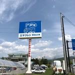 ヤツレン ソフトクリーム売店 - ヤツレンの工場 しゅっぽっぽ牛乳のトーマス的なキャラクターが可愛い^ ^