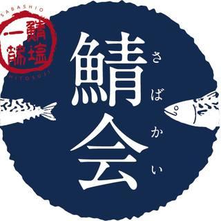 ◆◇鯖会◇◆鯖好きの為の『鯖尽くしコース』が人気