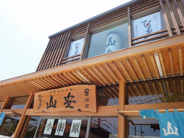 山安 鎌倉店