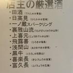 和醸良酒 ○たけ - 飲み放題の日本酒はこちらから