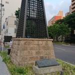 和醸良酒 ○たけ - 近くには御譜代町の看板塔があります。