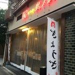 餃子屋 弐ノ弐  - 弐ノ弐 今泉店