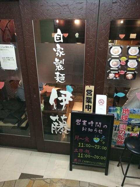 自家製麺 伊藤 銀座店