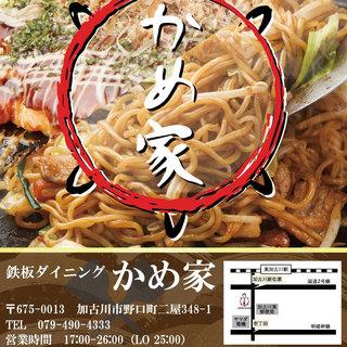 2018年6月6日、東加古川にて新店オープン!