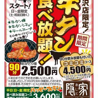 牛タン食べ放題!6/4からスタート!!