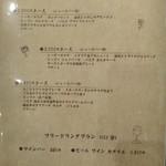 パスタ&ピッツァ デルパパ - ワインバー (120分¥880) なども有ってリーズナブル。又利用したいお店です。