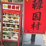 韓国村 - ブレーメン通りの看板