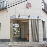 味田中 - 店構え