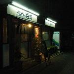 うどん百式 - 夜の店頭