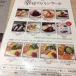 幸せのパンケーキ 船橋店 - メニュー(^∇^)
