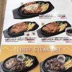 86752750 - 札幌ザンギ ステーキ ビーフステーキセット