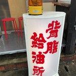 極旨背脂ラーメン612 -