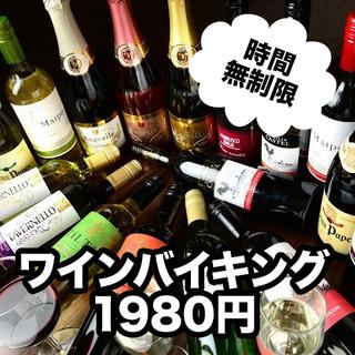 ★ボトルワイン無制限飲み放題