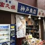 神戸東店 -