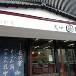 長栄堂菓子店 - 店舗外観