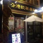 香港飲茶 唐朝 -