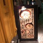 博多 中の字 - 派手めの看板が目印です