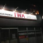 IWA -