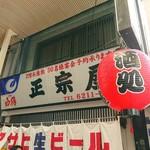 正宗屋 - 店舗外観
