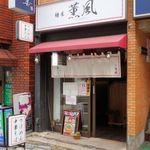 麺屋 薫風 - 麺屋 薫風(ファサード)