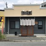 串揚げ串和 - お店です