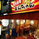 焼肉酒場よんちゃん - 2号店