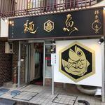 真鯛らーめん 麺魚 - 店舗外観