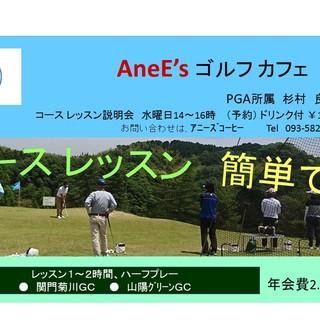 ゴルフカフェ