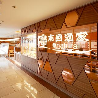 【南国酒家&natural荻窪店】駅すぐのルミネ荻窪店5階