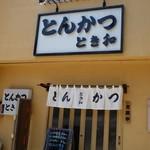 とき和 - お店入口 なかなか良い感じ