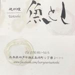 魚とし - ショップカード