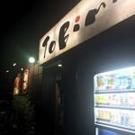 TOBiMARU -TAIWAN SIO- - 結構遅くまでやっとるよ❗️