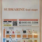 サブマリン - 『サブマリン』SUBMARINE-2nd stage キャンペーン実施中。