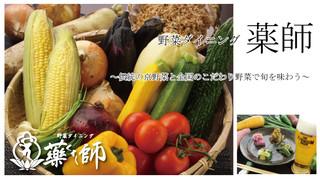 野菜ダイニング 薬師 -
