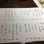 ちょんたま食堂 - 新しいメヌー       チャーシュー推してる(・ω・)