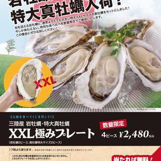 三陸産XXLプレート2480円