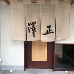 unagiryourisawashou - 風情のある暖簾