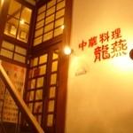 龍燕 - 入り口の階段
