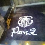 パリ・ドゥ - どあまっと
