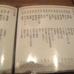 868942 - 日本酒メニュー