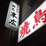 86803985 - 【'18.5】THE昭和のかんばんね