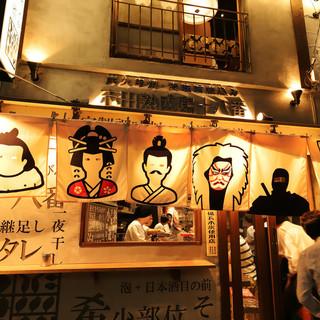 熟成鶏の串焼ブランド「十八番」の6店舗目『志田熟成鶏十八番』