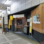 ふくいや - 豊田市駅の一階「ふくいや」さんの外観